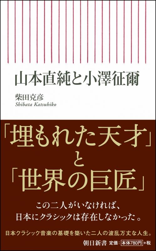 山本直純と小澤征爾 朝日新書