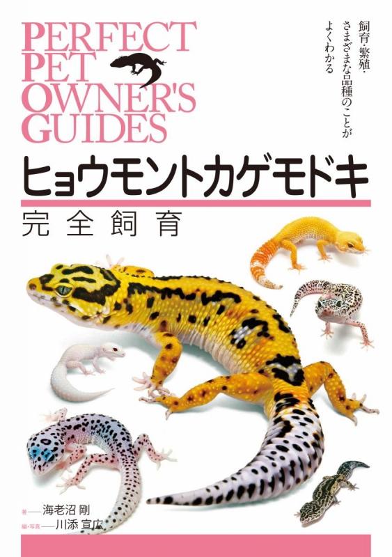 ヒョウモントカゲモドキ完全飼育 飼育・繁殖・さまざまな品種のことがよくわかる Perfect Pet Owner's Guides