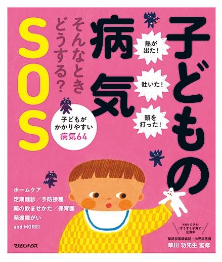 働くママのための子どもの病気SOS!