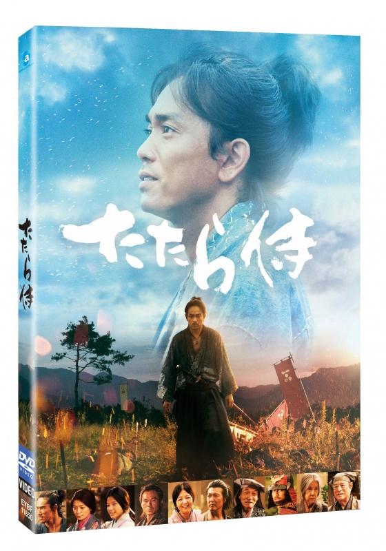 たたら侍 DVD(通常版)