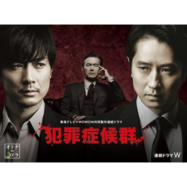 犯罪症候群 Blu-ray BOX