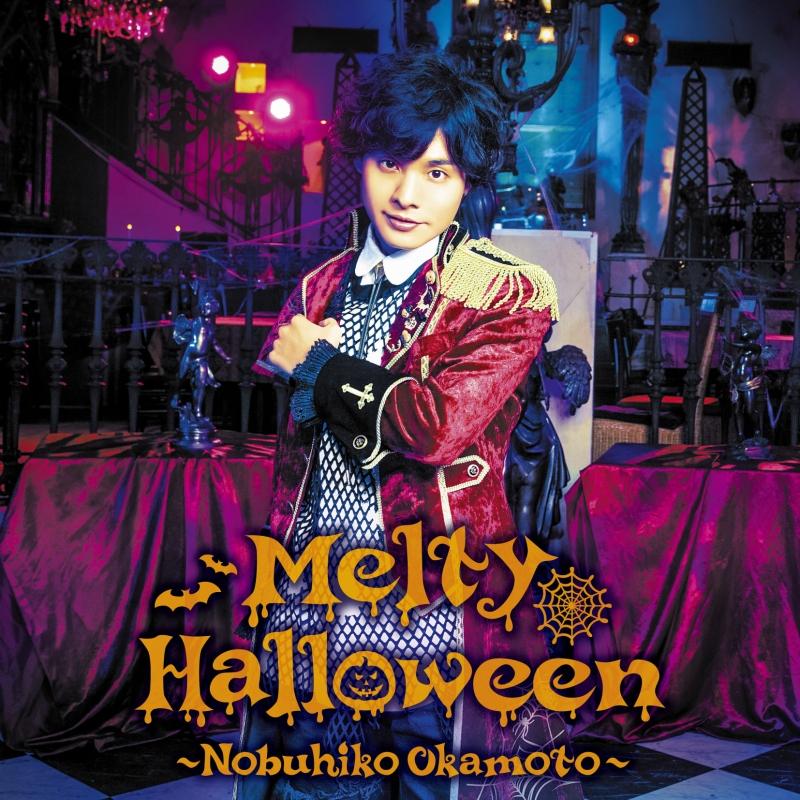 Melty Halloween 【豪華盤】(+DVD)