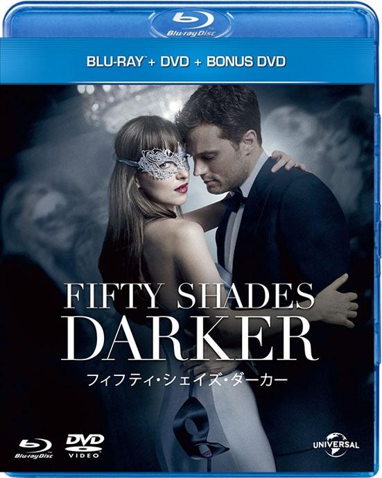 フィフティ・シェイズ・ダーカー コンプリート・バージョン ブルーレイ+DVD+ボーナスDVD セット