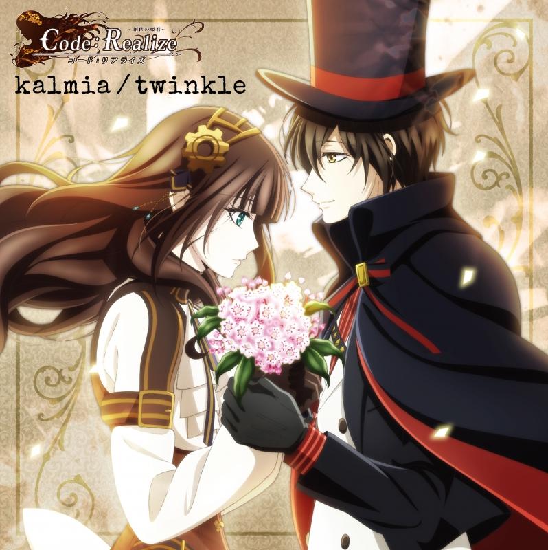 TVアニメ『Code:Realize 〜創世の姫君〜』OP/ED主題歌「kalmia/twinkle」