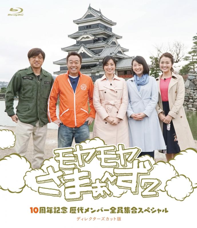 モヤモヤさまぁ〜ず2 10周年記念 歴代メンバー全員集合スペシャル ディレクターズカット版 Blu-ray