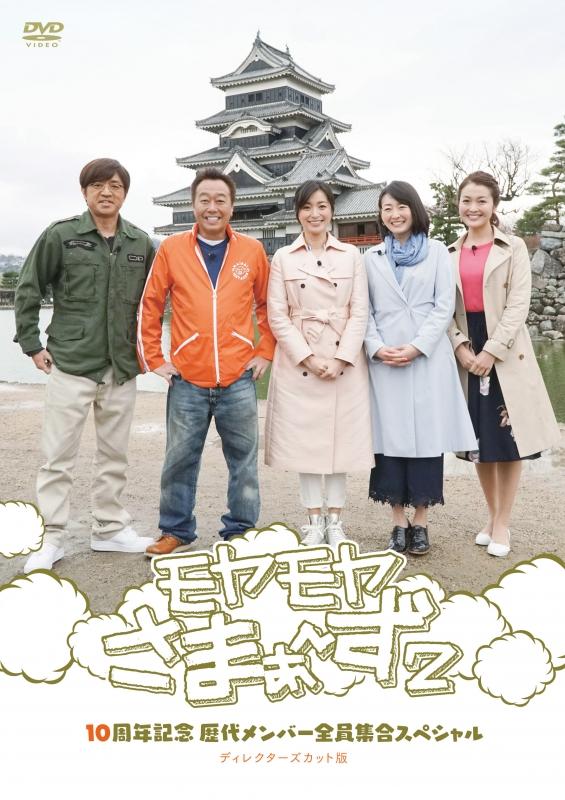 モヤモヤさまぁ〜ず2 10周年記念 歴代メンバー全員集合スペシャル ディレクターズカット版 DVD