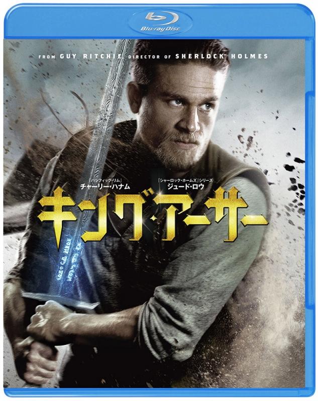 【初回仕様】キング・アーサー ブルーレイ&DVDセット(2枚組/デジタルコピー付)