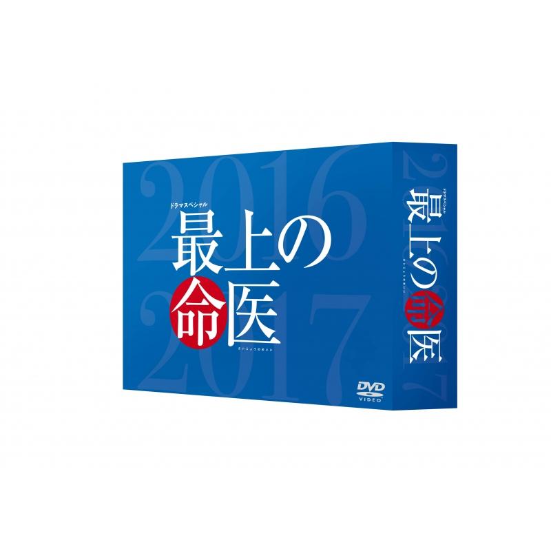 Saijou No Meii Special 2016&2017 Dvd-Box