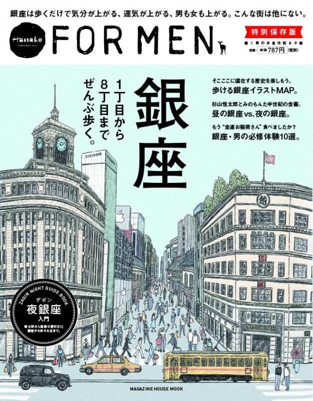 Hanako FOR MEN 銀座1丁目から8丁目まで、銀座攻略ガイド。 マガジンハウスムック
