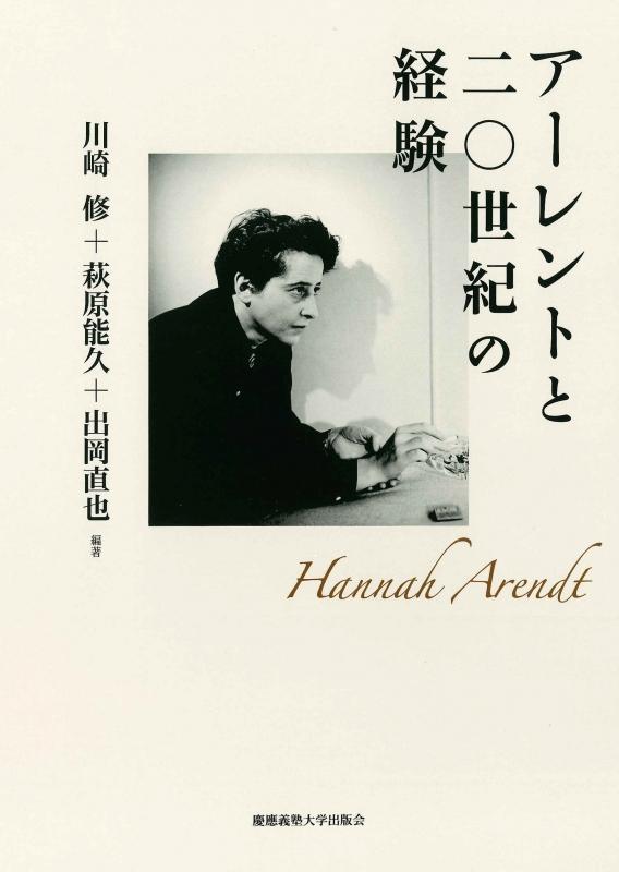 アーレントと二〇世紀の経験
