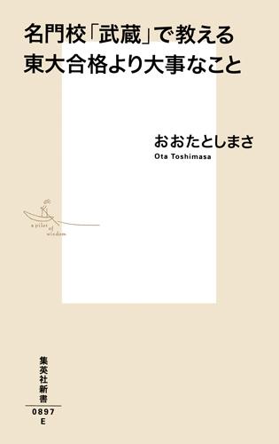 名門校「武蔵」で教える東大合格より大事なこと 集英社新書
