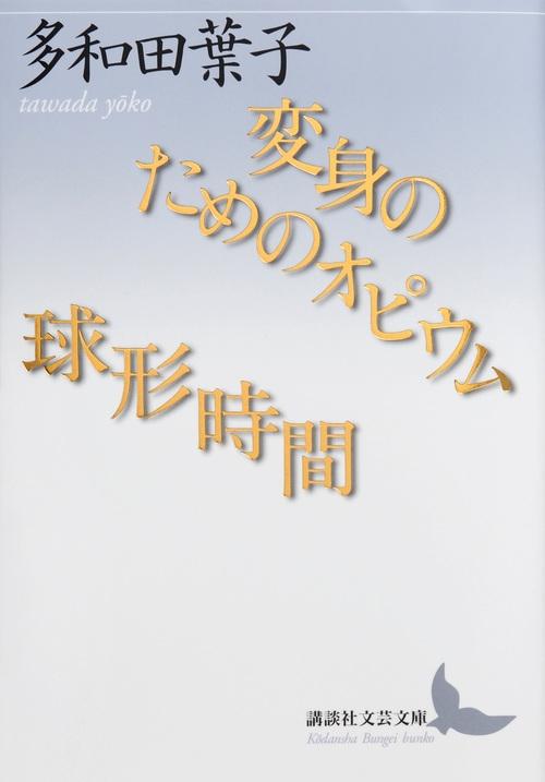 多和田葉子 オピウム