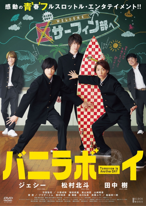 バニラボーイ トゥモロー・イズ・アナザー・デイ 通常版 DVD