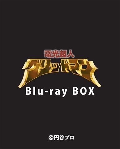 電光超人グリッドマン Blu-ray BOX