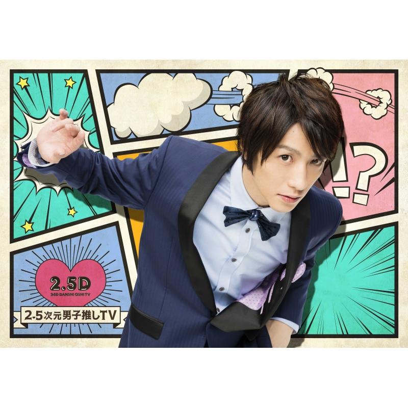 2.5 Jigen Danshi Oshi Tv Blu-Ray Box