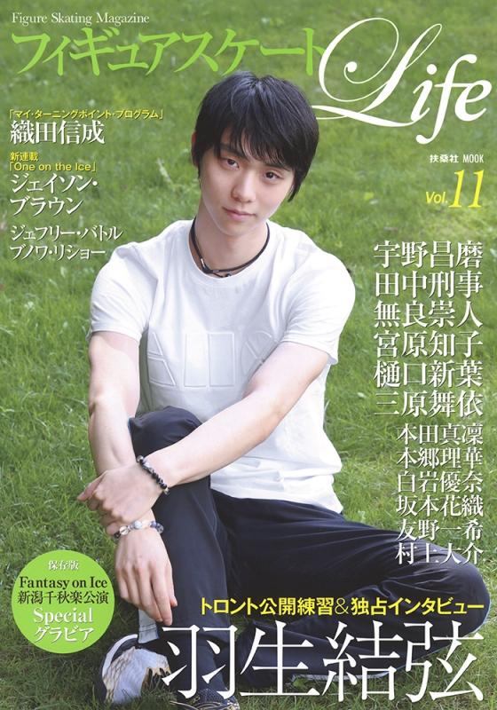 フィギュアスケートLife Vol.11 扶桑社ムック