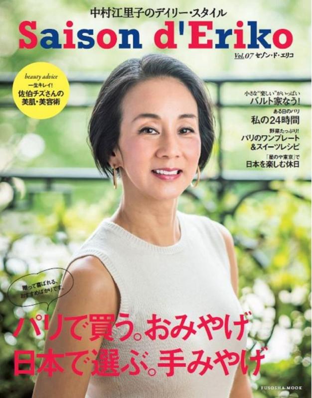 セゾン・ド・エリコ Vol.7 扶桑社ムック