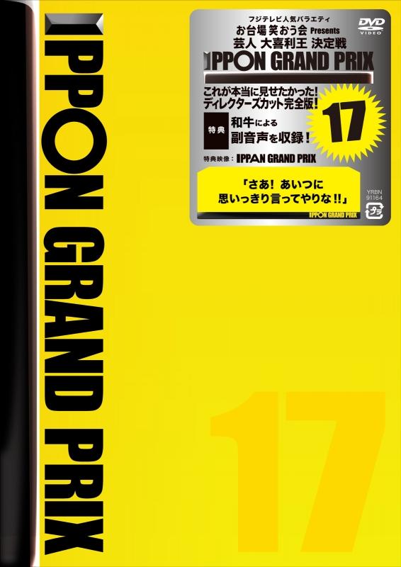 IPPONグランプリ17