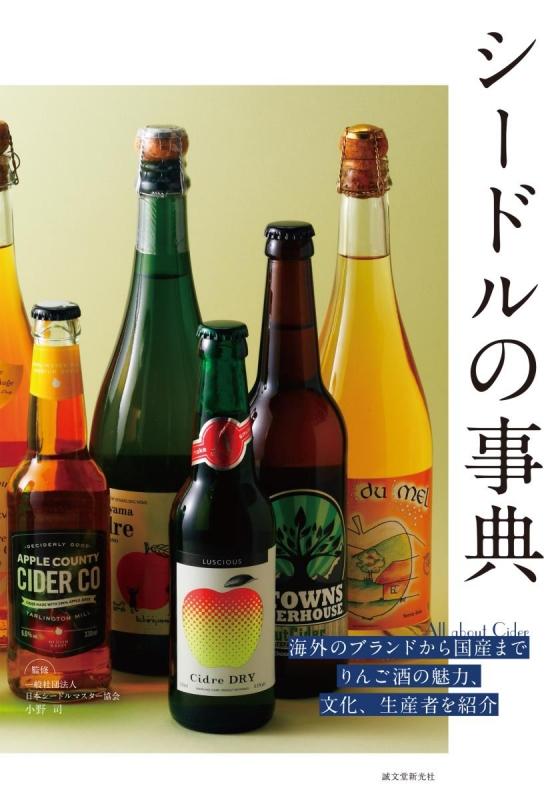 シードルの事典 海外のブランドから国産までりんご酒の魅力、文化、生産者を紹介