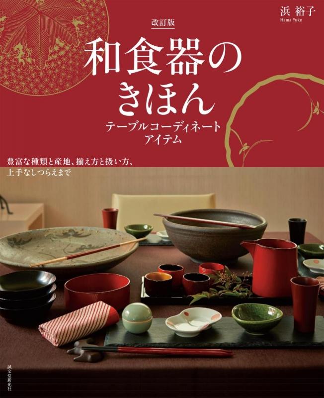 和食器のきほん テーブルコーディネートアイテム 豊富な種類と産地、揃え方と扱い方、上手なしつらえまで