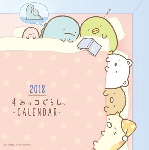 2018 すみっコぐらし 壁かけカレンダー 主婦と生活社 Hmvbooks