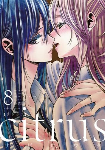 citrus 8 小冊子付き特装版 IDコミックススペシャル/百合姫コミックス