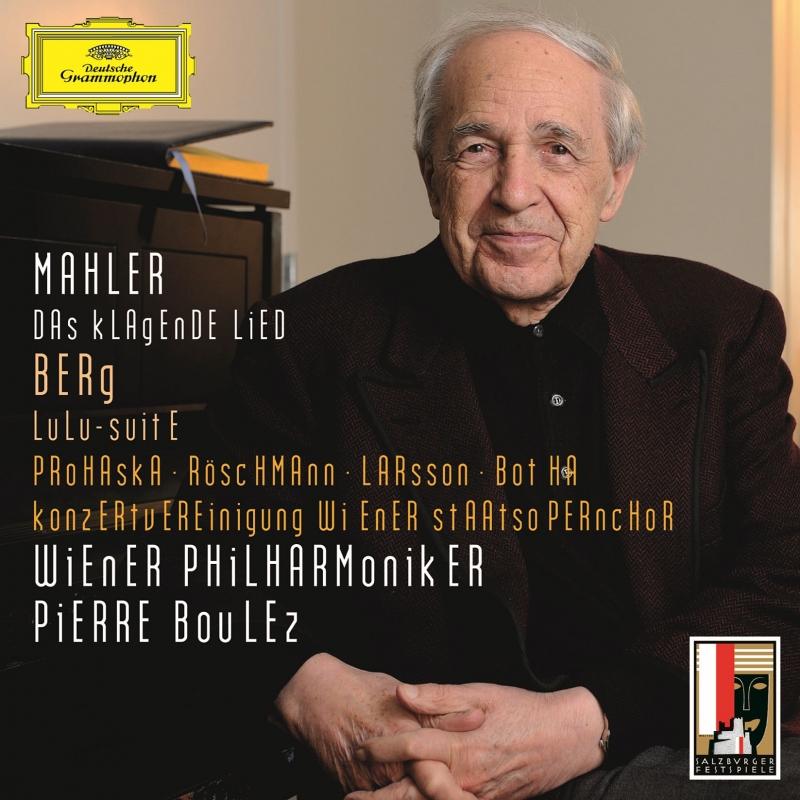 マーラー:嘆きの歌、ベルク:『ルル』組曲 ピエール・ブーレーズ&ウィーン・フィル、ドロテア・レシュマン、アンナ・プロハスカ、他