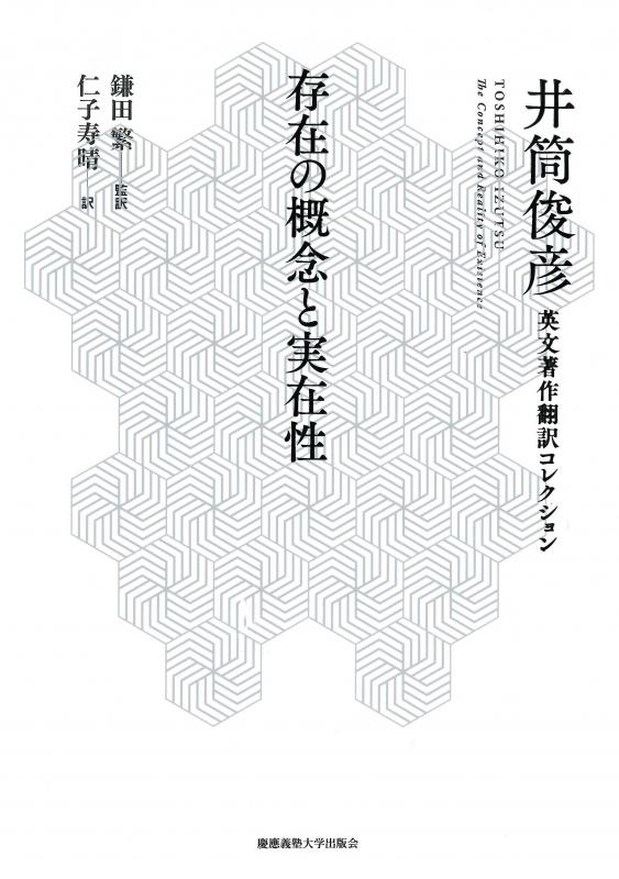 存在の概念と実在性 井筒俊彦英文著作翻訳コレクション
