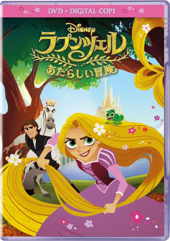 ラプンツェル あたらしい冒険 DVD(デジタルコピー付き)