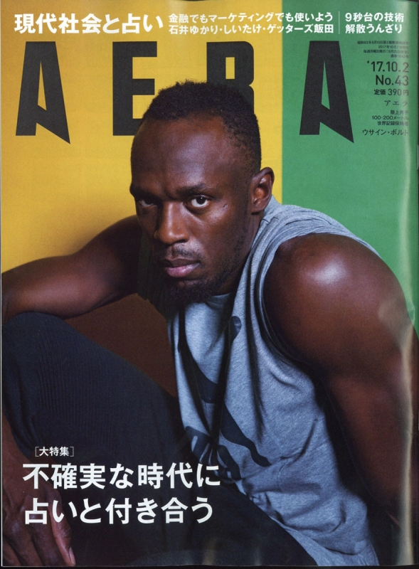 AERA (アエラ)2017年 10月 2日号