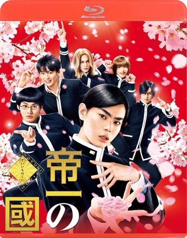 帝一の國 通常版Blu-ray