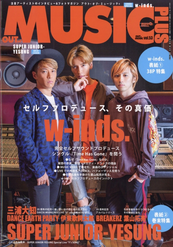 MUSIQ? SPECIAL OUT of MUSIC vol.53 GIGS 2017年 11月号増刊