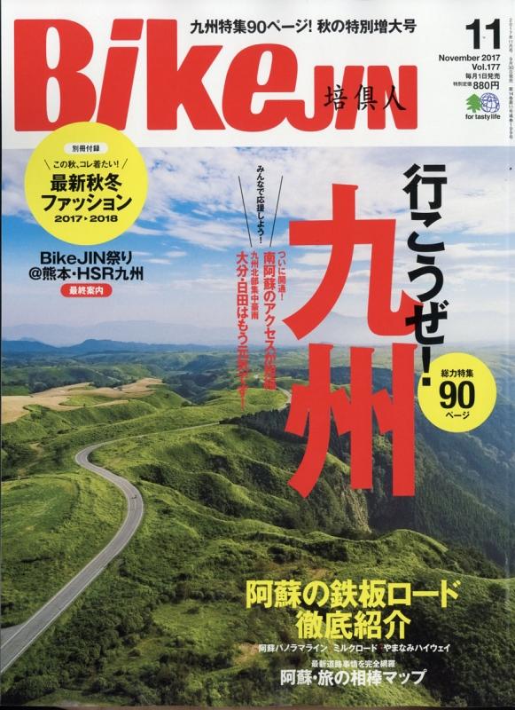 BikeJIN (培倶人)2017年 11月号
