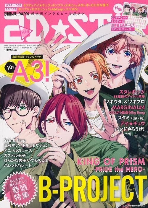2D☆STAR Vol.8 別冊ジュノン