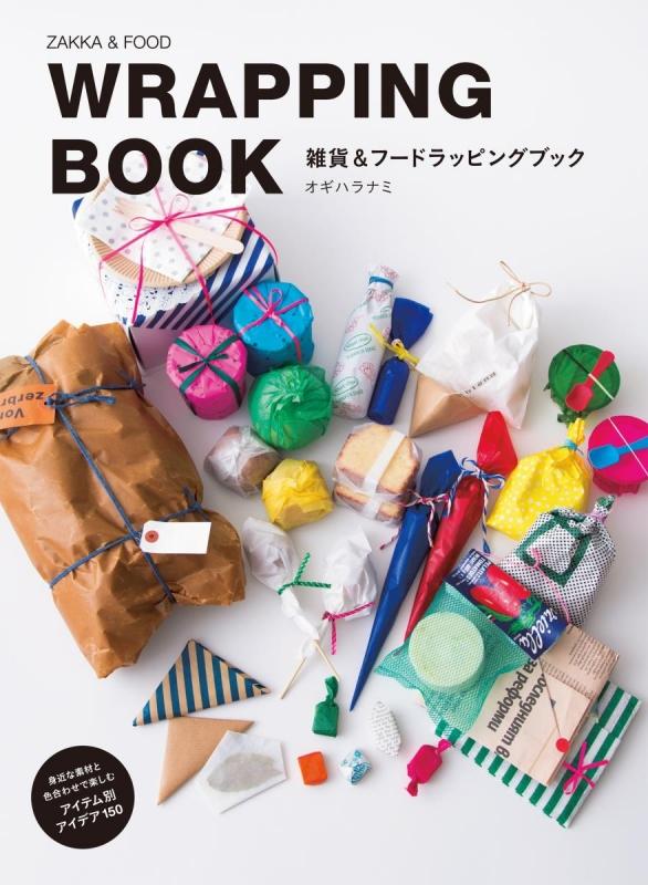 雑貨&フードラッピングブック 身近な素材と色合わせで楽しむアイテム別アイデア150