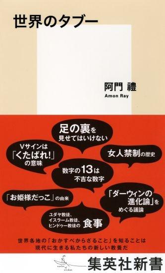 世界のタブー 集英社新書