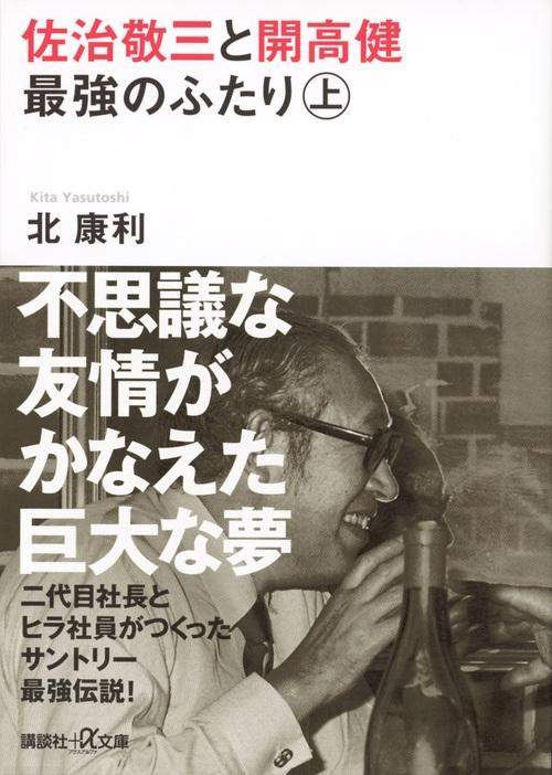佐治敬三と開高健 最強のふたり 上 講談社プラスアルファ文庫