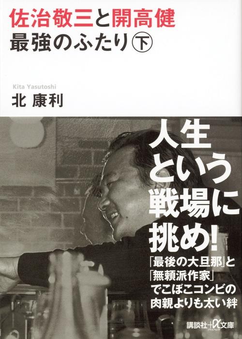 佐治敬三と開高健 最強のふたり 下 講談社プラスアルファ文庫