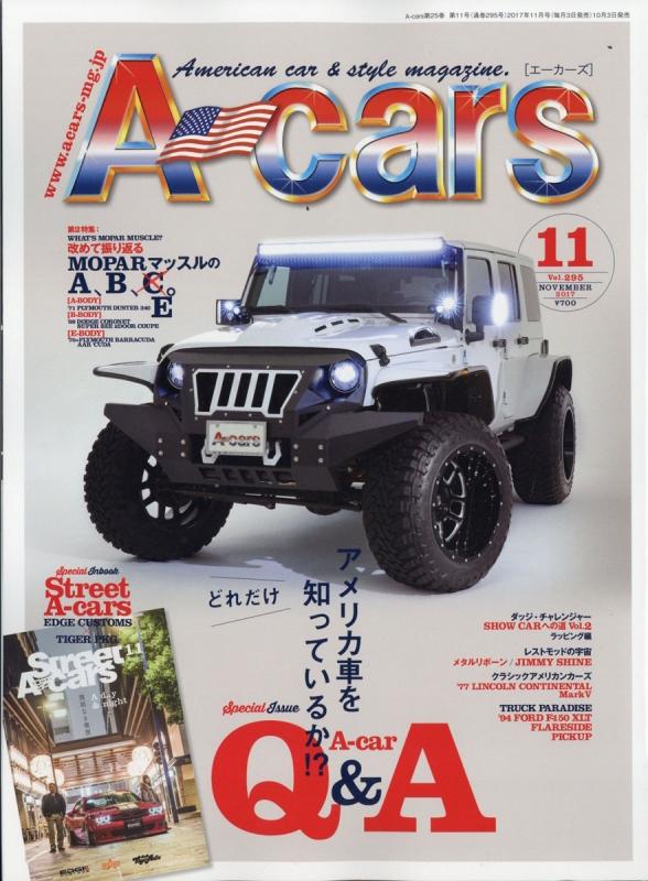A-cars(エーカーズ)2017年 11月号