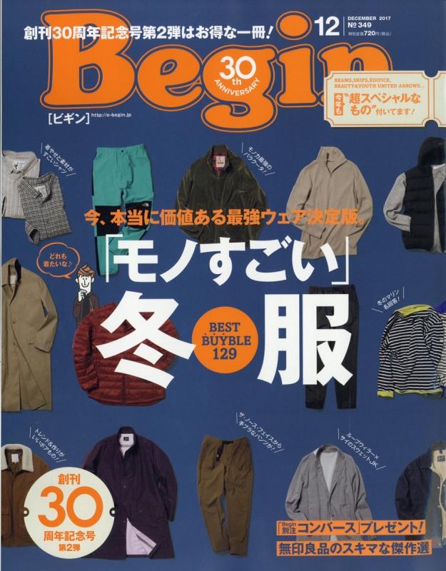 Begin (ビギン)2017年 12月号