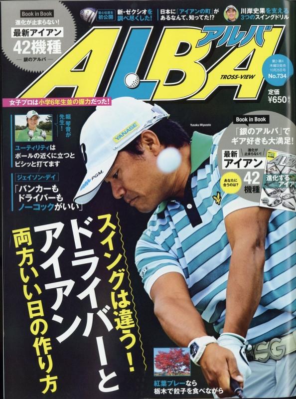 ALBA TROSS-VIEW (アルバトロスビュー)2017年 10月 26日号