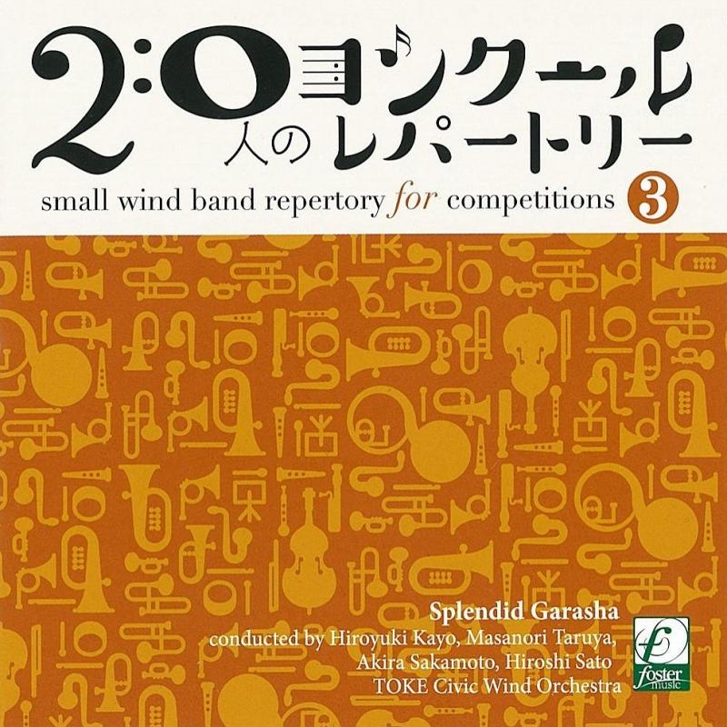 20人のコンクールレパートリー Vol.3-華の伽羅奢: 土気シビック・ウィンド O