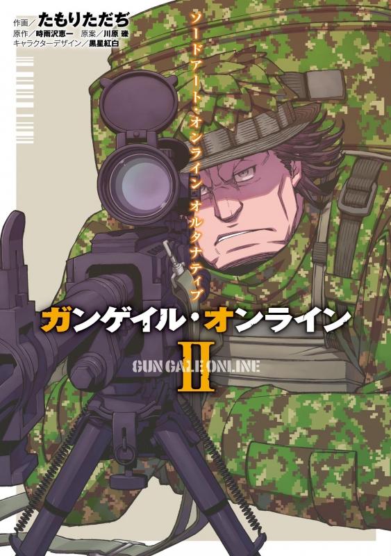 ソードアート・オンライン オルタナティブ ガンゲイル・オンライン II 電撃コミックスNEXT