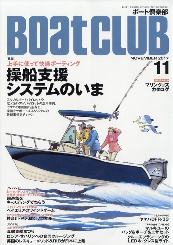 Boat CLUB (ボートクラブ)2017年 11月号