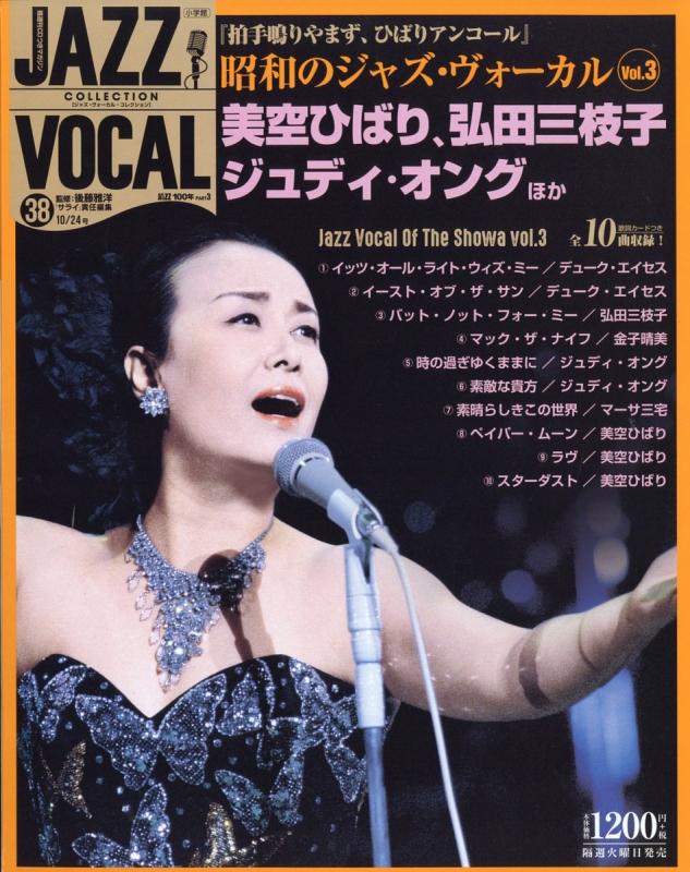隔週刊CDつきマガジン JAZZ VOCAL COLLECTION (ジャズ・ヴォーカル・コレクション)2017年 10月 24日号