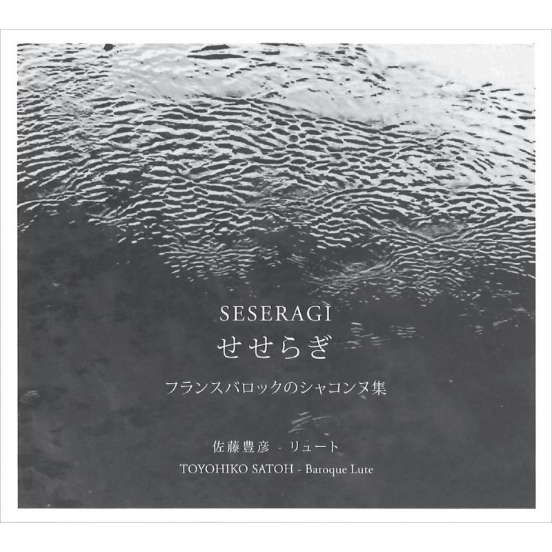 Seseragi -French Baroque Chaconne : Toyohiko Satoh(Lute)