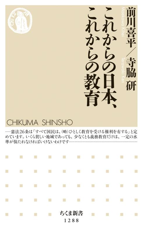 これからの日本、これからの教育 ちくま新書