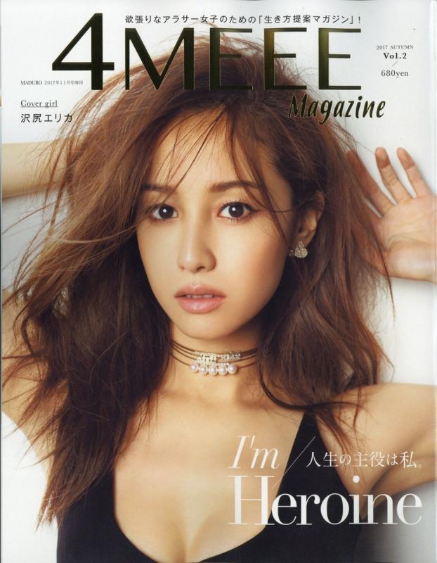 4MEEE Magazine (フォーミーマガジン)2017年 11月号増刊