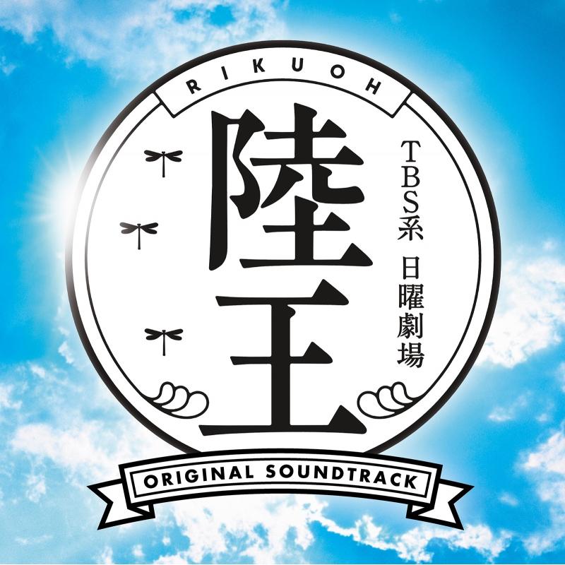 Tbs Kei Nichiyou Gekijou Rikuou Original Soundtrack