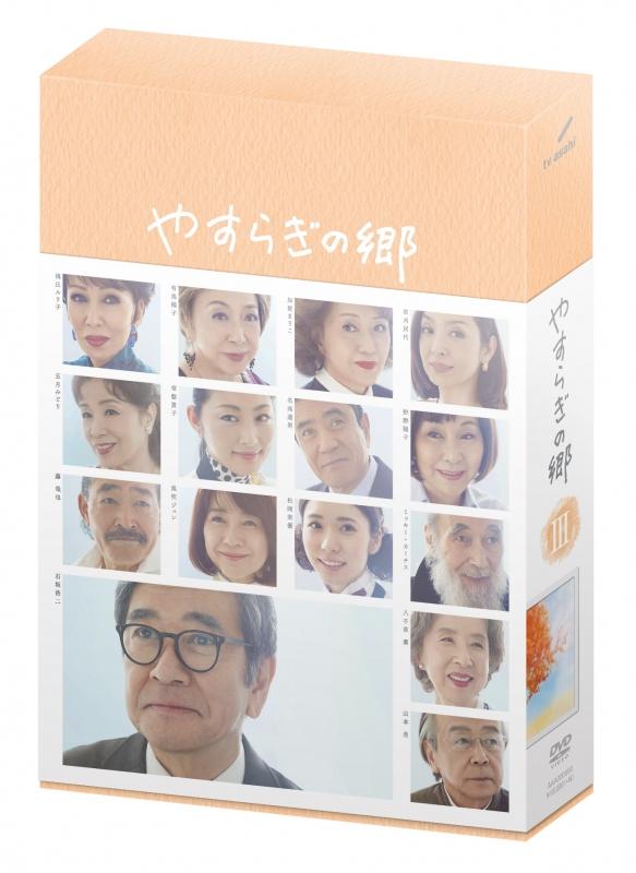 やすらぎの郷 DVD-BOX III